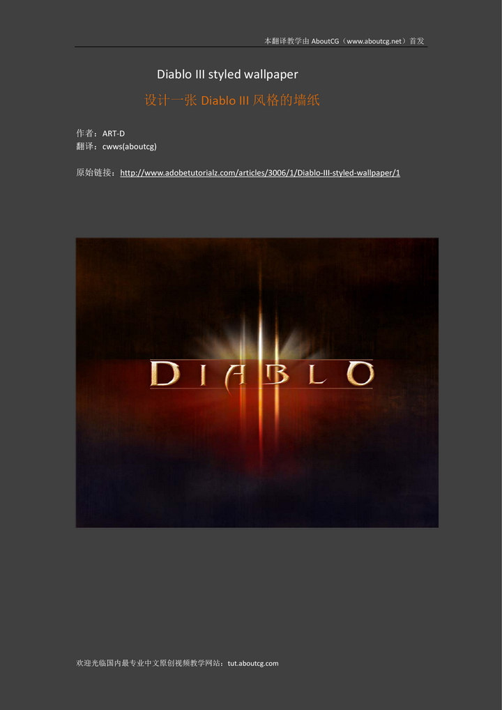 0002_Diablo-III-styled-wallpaper_01