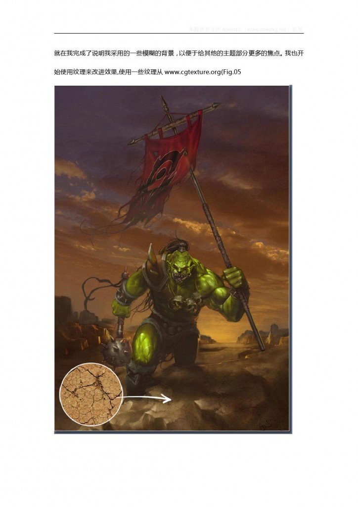 orc-8